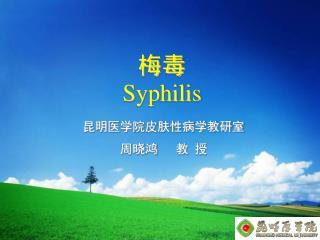 梅毒 Syphilis
