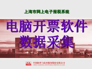 上海市网上电子报税系统