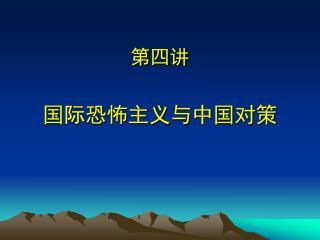第四讲 国际恐怖主义与中国对策