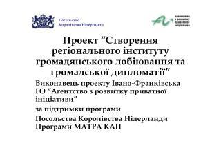 """Проект """"Створення регіонального інституту громадянського лобіювання та громадської дипломатії"""""""