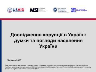Дослідження корупції в  Україні : думки та погляди населення України