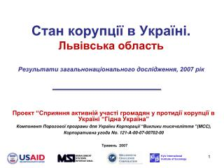 """Проект """"Сприяння активній участі громадян у протидії корупції в Україні """"Гідна Україна"""""""