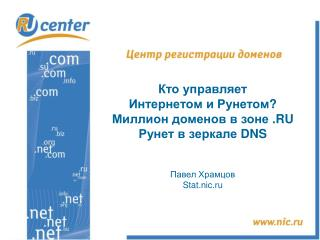 Кто управляет  Интернетом и Рунетом ? Миллион доменов в зоне  .RU Рунет в зеркале  DNS