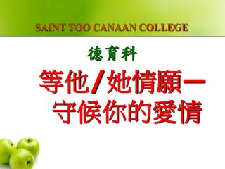 SAINT TOO CANAAN COLLEGE 德育科