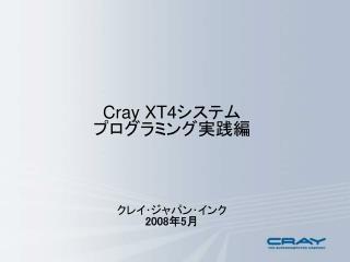 クレイ・ジャパン・インク 200 8 年 5 月