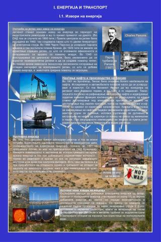 Употреба на јаглен како извор на енергија