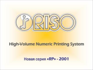 High-Volume Numeric Printing System Новая серия «RP» - 2001