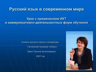 Учитель русского языка и литературы                 Гатчинской гимназии «Апекс»
