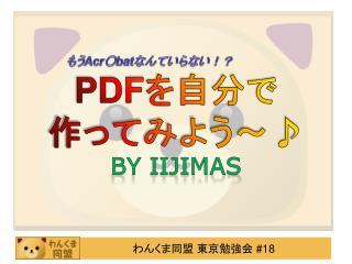 PDF を自分で 作ってみよう~♪