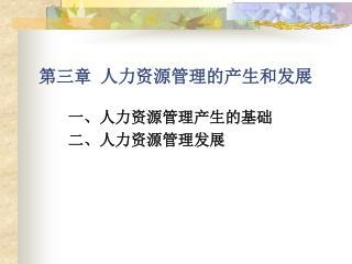 第三章  人力资源管理的产生和发展