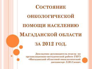 Состояние онкологической помощи населению Магаданской области за 2012 год.