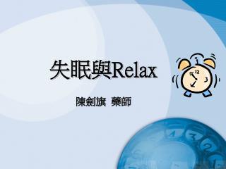 失眠與 Relax