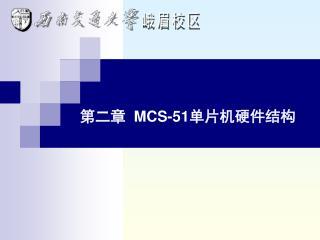 第二章   MCS-51 单片机硬件结构