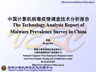 中国计算机病毒疫情调查技术分析报告  The Technology Analysis Report of Malware Prevalence Survey in China