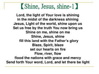 【Shine, Jesus, shine-1】