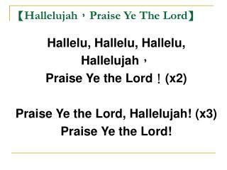 【 Hallelujah , Praise Ye The Lord 】