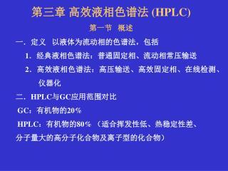 ??? ???????  (HPLC) ???�� ??