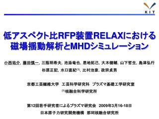 低アスペクト比 RFP 装置 RELAX における磁場揺動解析と MHD シミュレーション