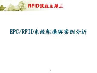 RFID 課程主題三