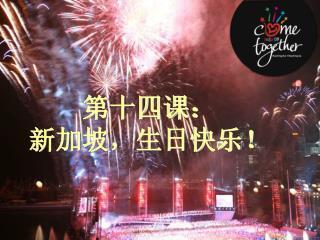 第十四课: 新加坡,生日快乐!