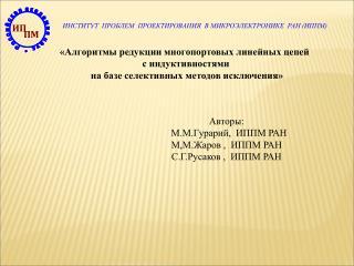ИНСТИТУТ  ПРОБЛЕМ  ПРОЕКТИРОВАНИЯ  В МИКРОЭЛЕКТРОНИКЕ  РАН (ИППМ)