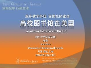 加州大学河滨分校 邱葵 Kuei Chiu University of California, Riverside 天津 烟台上海 2010 年 5 月 10-25 日