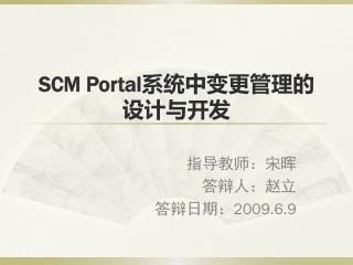 SCM Portal 系统中变更管理的设计与开发
