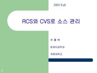 RCS 와  CVS 로 소스 관리