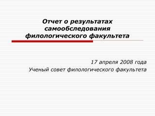 Отчет о результатах самообследования филологического факультета