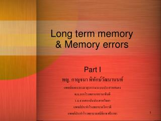 Long term memory & Memory errors