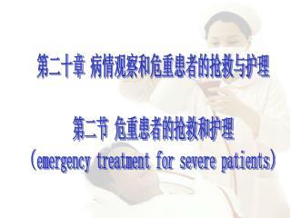 第二十章 病情观察和危重患者的抢救与护理 第二节 危重患者的抢救和护理 ( emergency treatment for severe patients)