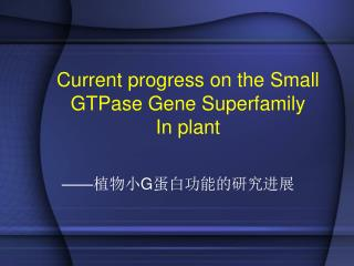 Current progress on the Small GTPase Gene Superfamily  In plant