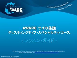 AWARE  サメの保護 ディスティンクティブ・スペシャルティ・コース -  レッスン・ガイド  -