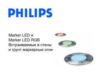 Marker LED  и Marker LED RGB Встраиваемые в стены  и грунт маркерные огни