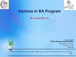 Diploma in BA Program مباني کارآفريني وکسب وکار