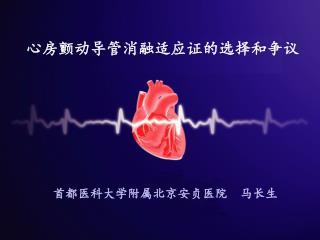 心房颤动导管消融适应证的选择和争议