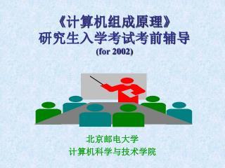 《 计算机组成原理 》 研究生入学考试考前辅导 (for 2002)