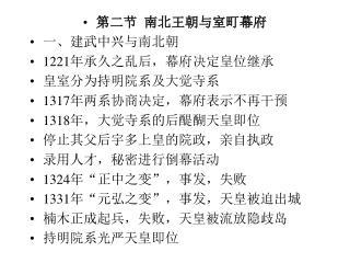 第二节  南北王朝与室町幕府 一、建武中兴与南北朝 1221 年承久之乱后,幕府决定皇位继承 皇室分为持明院系及大觉寺系 1317 年两系协商决定,幕府表示不再干预