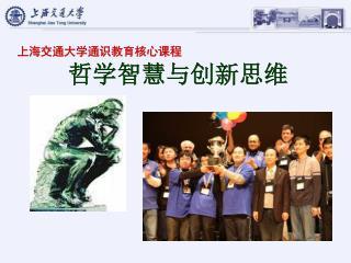 上海交通大学通识教育核心课程 哲学智慧与创新思维