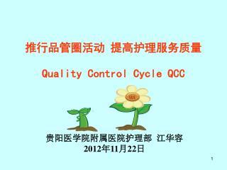 推 行 品管圈 活动 提高护理服务质量 Quality Control Cycle QCC