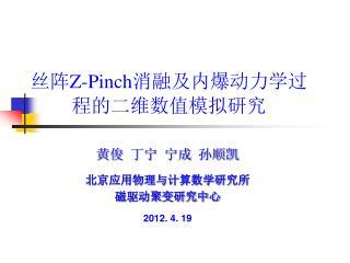 丝阵 Z-Pinch 消融及内爆动力学过程的二维数值模拟研究