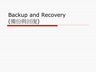 Backup and Recovery ( 備份與回復 )