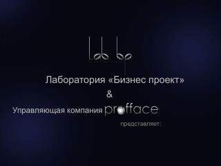 представляет: