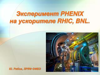 Эксперимент  PHENIX на ускорителе  RHIC ,  BNL.