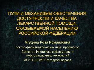 Ягудина Роза Исмаиловна доктор фармацевтических наук, профессор