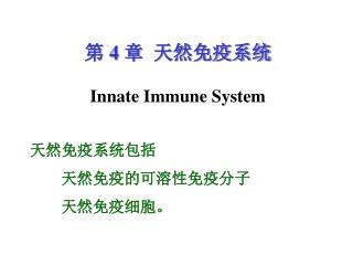 第 4 章  天然免疫系统 Innate Immune System