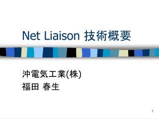Net Liaison  技術概要