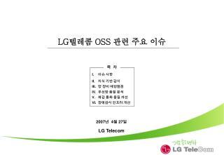 LG 텔레콤  OSS  관련 주요 이슈