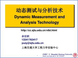 动态测试与分析技术 Dynamic Measurement and Analysis Technology