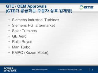 GTE / OEM Approvals (GTE 가 공급하는 주문자 상표 업체명 )